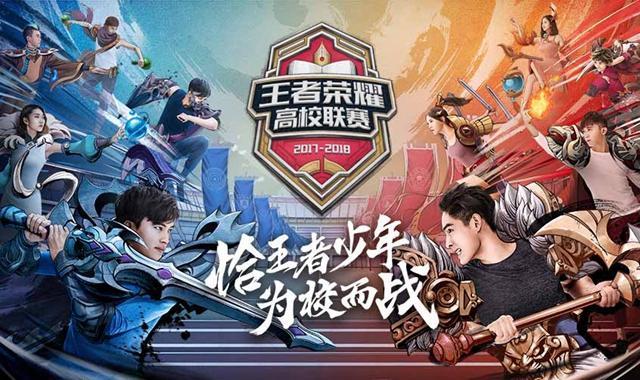 王者高校联赛第六周赛点公布;《王者荣耀》新传送技能曝光