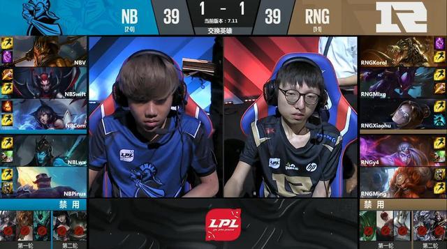 LPL6月18日第2场第3局:发条完美团战 RNG让1追2