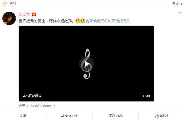 """刘亦菲发布""""天使密语""""《天使纪元》明日燃情公测"""
