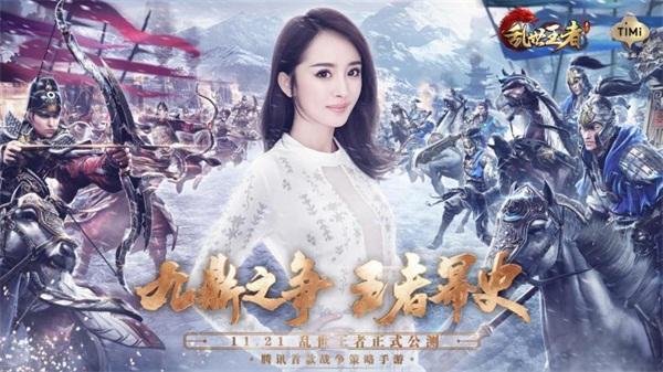 《乱世王者》手游今日公测 小苍与局座直播九鼎之战
