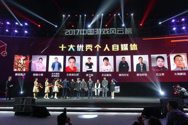 2017中国游戏风云榜:十大优秀个人自媒体公布