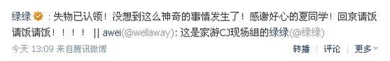ChinaJoy奇遇记:腾讯微博实用功能