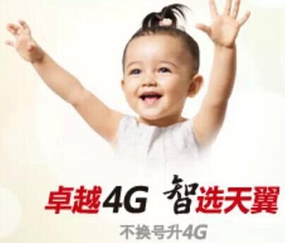 中国电信迎难而上 增长率跃居行业第一