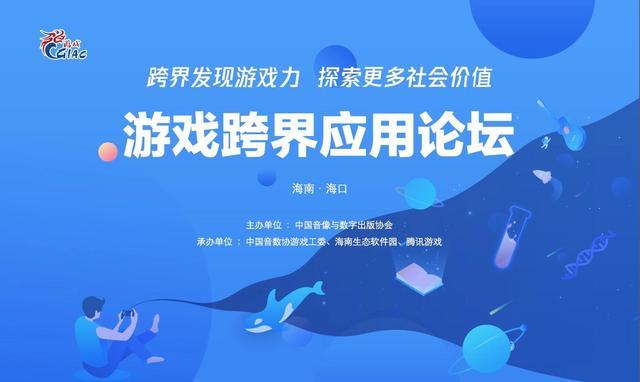 中国游戏产业年会游戏跨界应用论坛日程公布