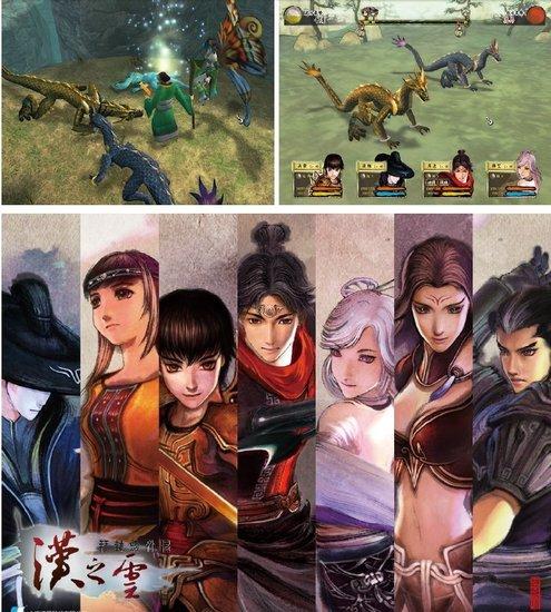 《轩辕剑五外传:汉之云》