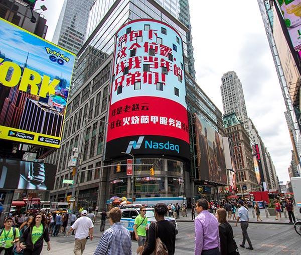 时代广场惊现中文寻人广告 竟是因为游戏