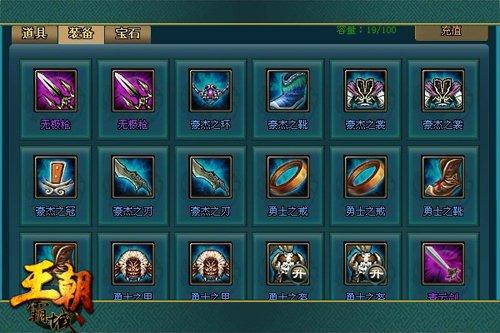 《王朝霸域》兵器谱 各种装备齐亮相
