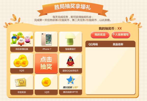 QQ游戏乐享金秋棋艺大乐斗