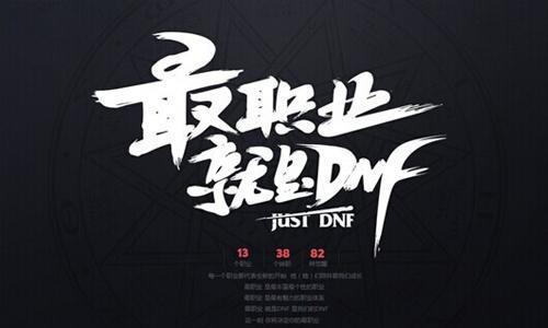 DNF F1天王赛12.7开战 中日韩高手云集首尔