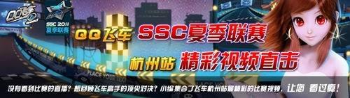 QQ飞车SSC夏季联赛杭州站 精彩视频直击