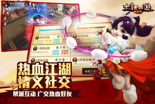 胡歌领衔明星团推荐大话热血版 苹果版2月24日首发