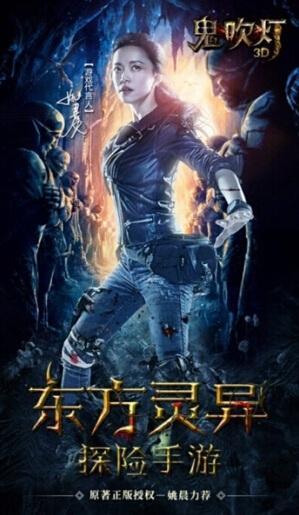 游影双栖:《鬼吹灯3D》乐视应用商店首发