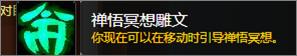 坦克指南:酿酒武僧天赋雕文手法详解