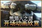 熊猫人中文开场CG