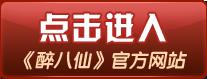《桃园》官方网站