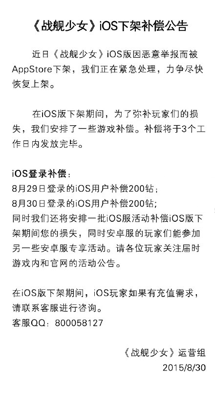 《战舰少女》 iOS版下架:因被幻萌投诉