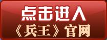 《兵王》官方网站