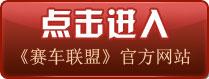《赛车联盟》官方网站