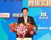 第十一届网博会高峰论坛宝鼎奖颁奖典礼正式召开