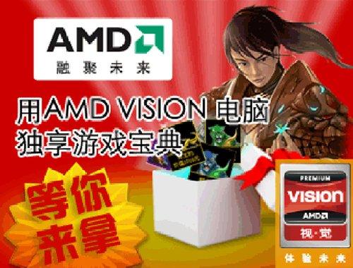 《问道》携手AMD电脑打造极致感受