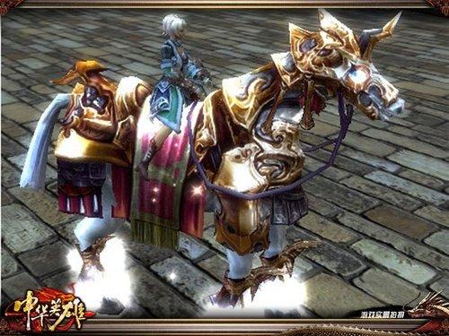 《中华英雄》直送珍贵圣铠战马