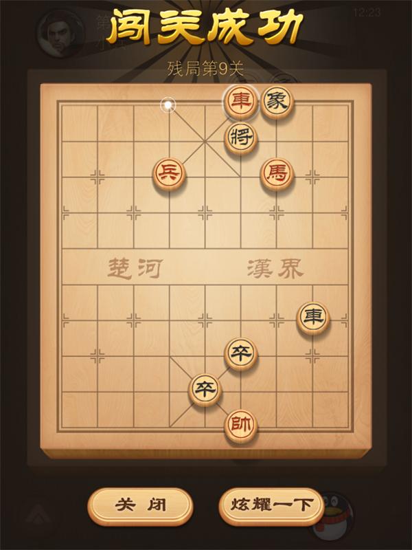 腾讯《天天象棋》新版评测:静下心来品味国粹