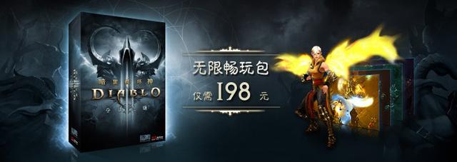 暗黑3国服售价公布 畅玩包198元典藏包388元