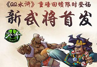 《QQ水浒》重磅回馈限时登场 新武将首发