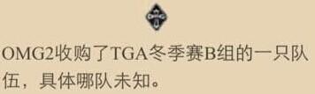 传闻:OMG2队未能晋级 花钱买参赛资格