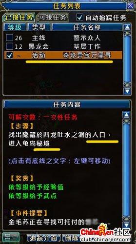 中华英雄每日任务:集中时间 任务顺序