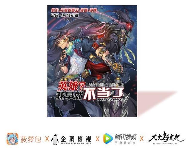 众望所归!SF轻小说第二届冬季征文大赛热血回归!