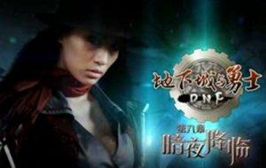 《地下城与勇士》暗夜使者高清广告片