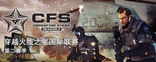 CFS S2_穿越火线国际联赛第二季直播专题报道