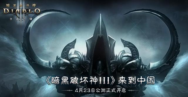 《暗黑破坏神3》国服售出超过100万套