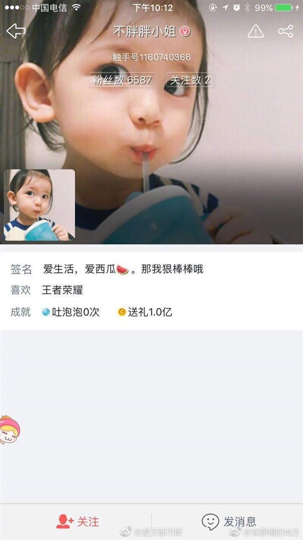 女大学生打赏1亿平台币,要求王者荣耀主播5年不准恋爱