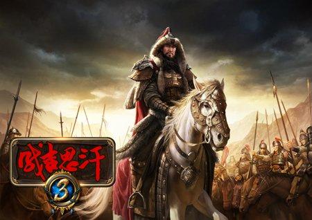 秒下载 《成吉思汗3》即将推出微端版