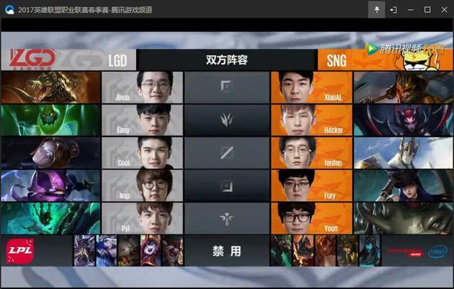 LPL6月26日第二场第三局:LGD两次抢龙成功翻盘 2:1战胜SNG