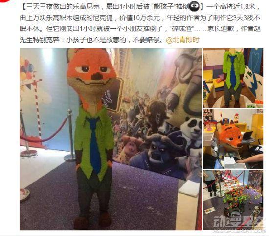 三天拼疯狂动物城模型 展览1小时被熊孩子推倒