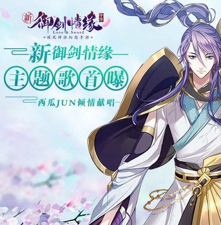新《御剑情缘》主题歌西瓜JUN开唱