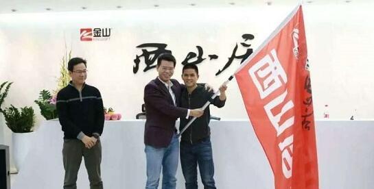 西山居成立独立发行公司 副总裁郑可全权负责业务