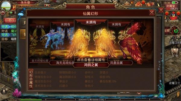 《传奇世界手游》仙翼羽化玩法全揭秘