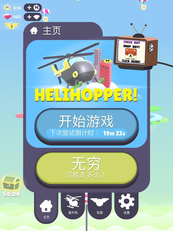 《HeliHopper》评测:停车难!停直升机更难!