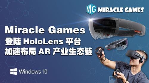 Miracle Games登陆HoloLens 加速布局AR产业生态链