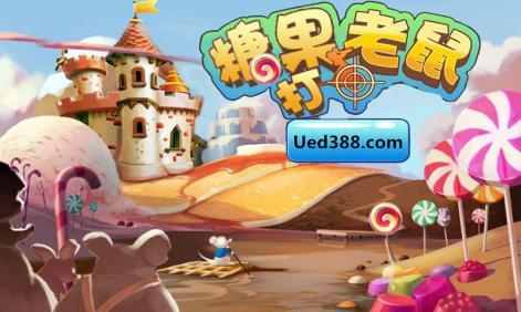 UEDBET官网游戏《糖果打老鼠》中追寻好玩的糖果