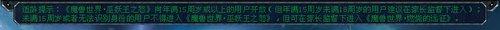 国服魔兽官网维护完毕 15岁以下不能体验WLK