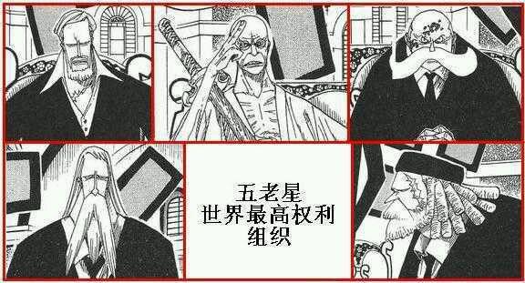 盘点海贼王中九大神秘人物