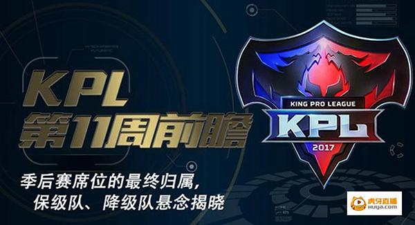 王者荣耀KPL决战之周谁将晋级 QG能否坐稳第一