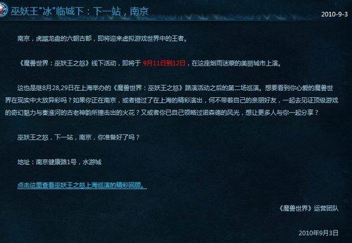 """官网公告:巫妖王""""冰""""临城下巡演下一站,南京"""