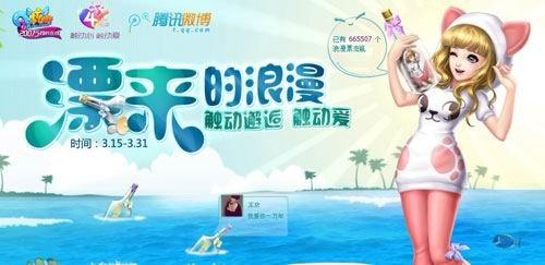 微博论坛齐动员 QQ炫舞漂流浪漫诉说爱