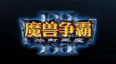 《魔兽争霸3》新补丁下周发布